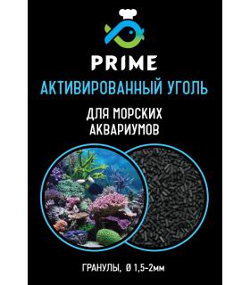 Уголь Prime для морских аквариумов, 1,5-2мм гранулы, 1 литр